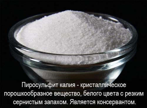 E224 Пиросульфит калия (Калий метабисульфит) - действие на здоровье, польза и вред, описание.