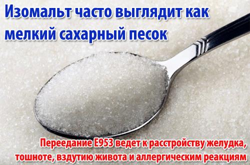 E953 Изомальт, изомальтит - действие на здоровье, польза и вред, описание.