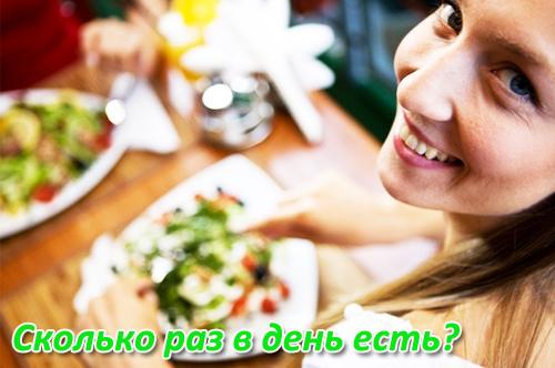 сколько раз нужно есть при похудении