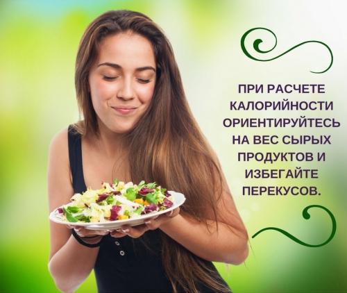 Вторая ошибка при расчете калорийности
