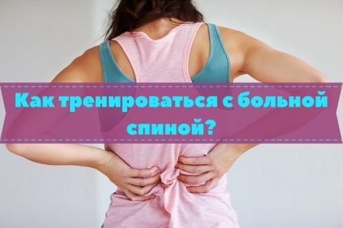 Как тренироваться с больной спиной