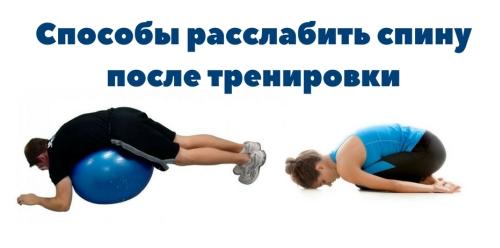 Что следует исключить при боли в спине