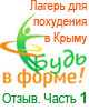 Отзыв о Лагере для похудения в Крыму. Часть 1. До поездки