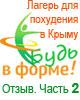 Отзыв о Лагере для похудения в Крыму. Часть 2. Режим дня и развлечения
