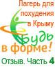 Отзыв о Лагере для похудения в Крыму. Часть 4. Питание