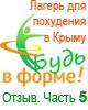 Отзыв о Лагере для похудения в Крыму. Часть 5. Резюме