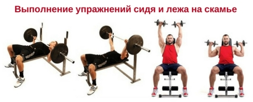 Особенности выполнения упражнений сидя и лежа на скамье