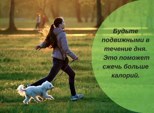 Бытовая активность
