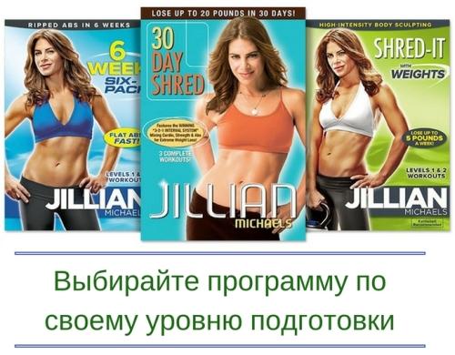 Кто может заниматься по программам Джиллиан Майклс