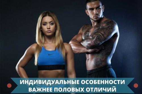 Физиологические отличия мужчин и женщин