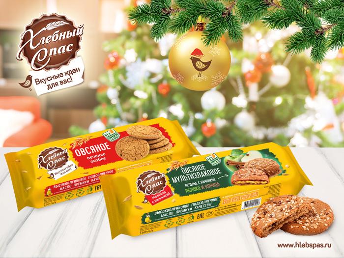 Печенье от КФ «Хлебный Спас» -  не только вкусно и полезно, но и безопасно