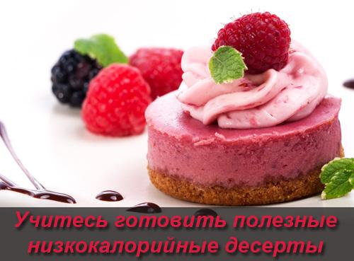 Низкокалорийные десерты: полезные лакомства