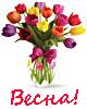 Календарь праздников: весна