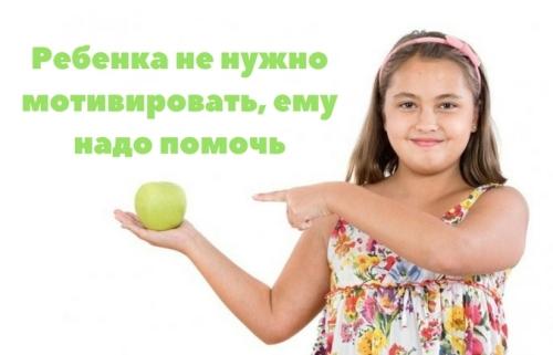 Как мотивировать ребенка похудеть