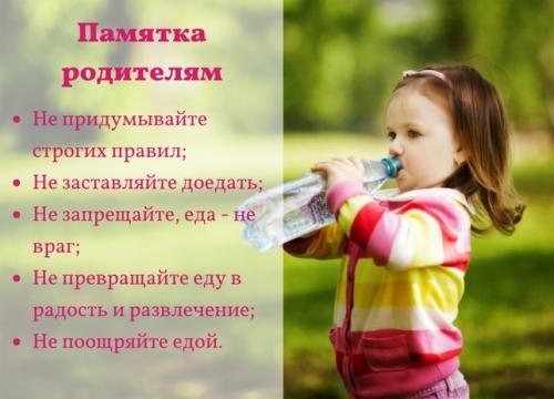 Измените пищевые привычки ребенка