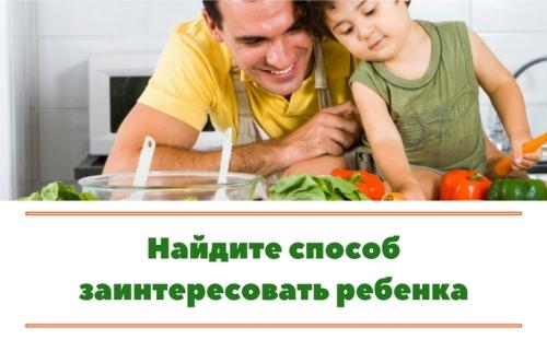 Учитывайте интересы ребенка