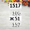 Рацион на 1517 ккал с лёгким ужином (Б/Ж/У: 106/51/157)