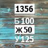 Рацион на 1356 ккал диабетический низкокалорийный (Б/Ж/У: 100/50/125)