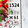 Рацион на 1524 ккал диабетический для женщин (Б/Ж/У: 126/61/128)