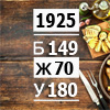 Рацион на 1925 ккал диабетический для худеющих мужчин (Б/Ж/У: 149/70/180)