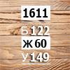 Рацион на 1611 ккал сбалансированный (Б/Ж/У: 122/60/149)