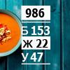 Рацион на 986 ккал разгрузочный на супе (Б/Ж/У: 153/22/47)