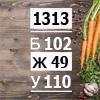 Рацион на 1313 ккал дробного питания (Б/Ж/У: 102/49/110)