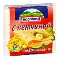Сыр Hochland плавленый с ветчиной ломтики