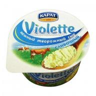 Сыр Карат Violette творожный сливочный