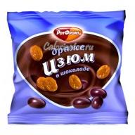 Драже Изюм в шоколаде