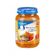 Рагу Gerber из телятины с тыквой и морковью