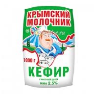 Кефир Крымский молочник 2.5%