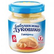 Пюре Бабушкино Лукошко Говядина