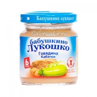 Пюре Бабушкино Лукошко Говядина Кабачок