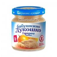 Пюре Бабушкино Лукошко Говядина Тыква