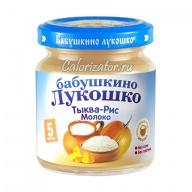 Пюре Бабушкино Лукошко Тыква-Рис Молоко