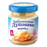 Пюре Бабушкино Лукошко Индейка