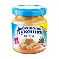 Пюре Бабушкино Лукошко Конина