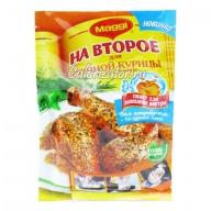 Приправа Maggi На второе для сочной курицы с травами