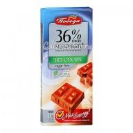 Шоколад Победа вкуса 36% молочный