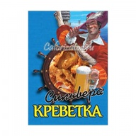 Сильвер Креветка гриль