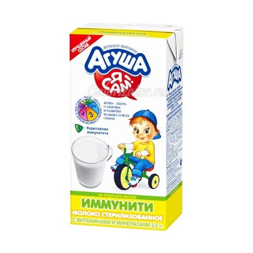 Молоко Агуша Я Сам! Иммунити 2.5%