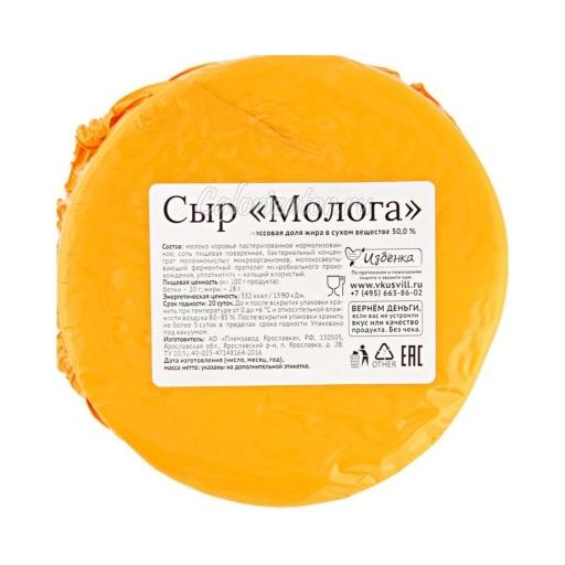 Сыр Избёнка (ВкусВилл) Молога полутвёрдый 50%