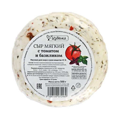 Сыр Избёнка (ВкусВилл) с томатом и базиликом мягкий 45%