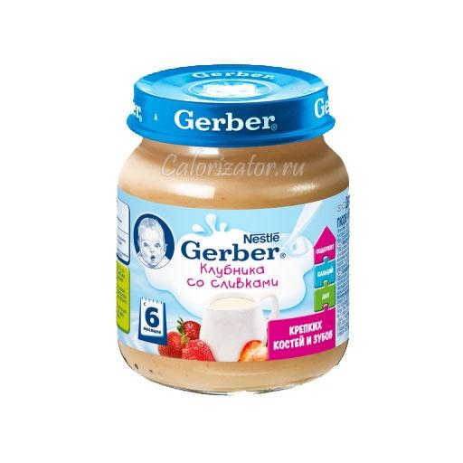 Пюре Gerber Клубника со сливками
