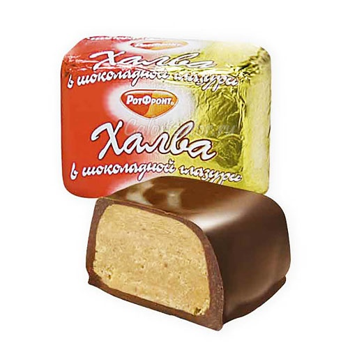 Халва Рот Фронт в шоколаде