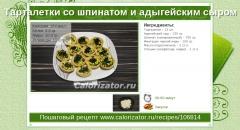 Тарталетки со шпинатом и адыгейским сыром