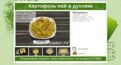 Картофель пай в духовке