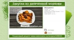 Закуска из запеченной моркови