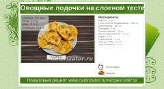 Овощные лодочки на слоеном тесте